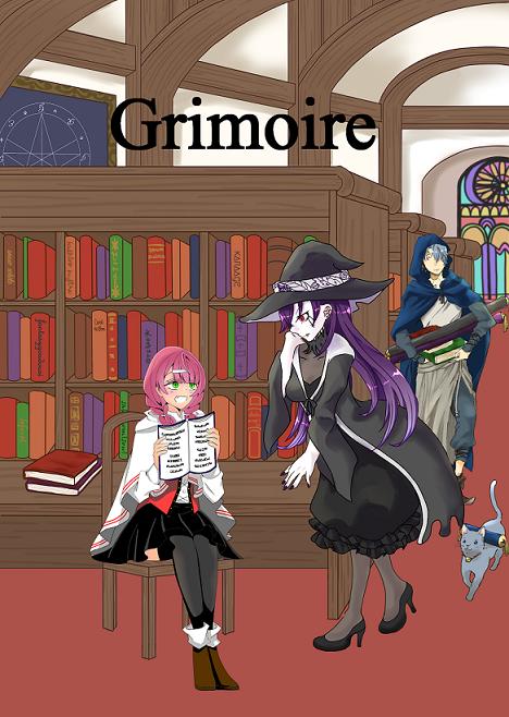 Grimoire表紙b.png