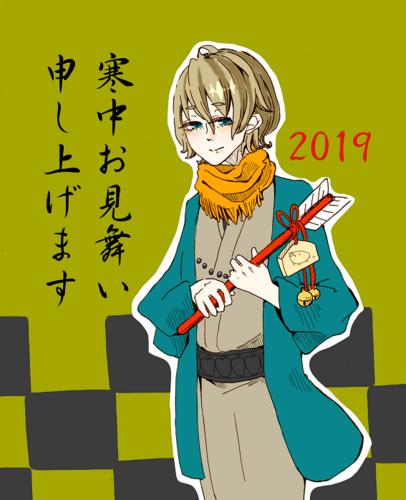 寒中お見舞い2019b.png